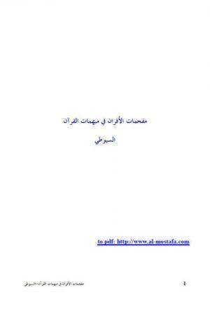 مفحمات الأقران في مبهمات القرآن