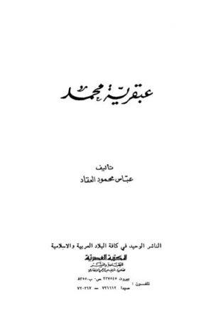 عبقـرية محمد