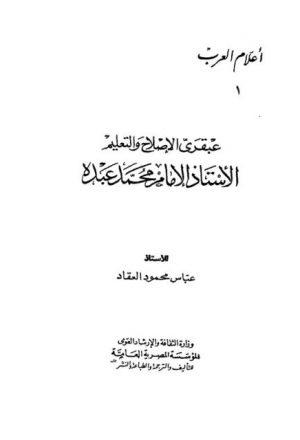 عبقري الإصلاح والتعليم الأستاذ محمد عبده