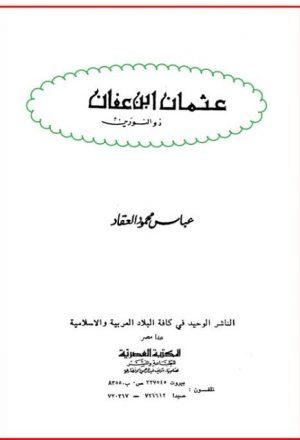 عثمان بن عفان ذو النورين