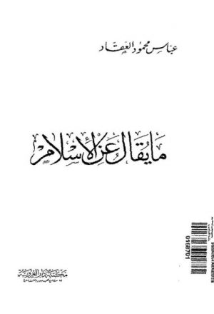 ما يقال عن الإسلام