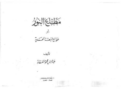 مطلع النور أو طوالع البعثة المحمدية
