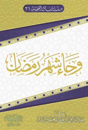 وجاء شهر رمضان