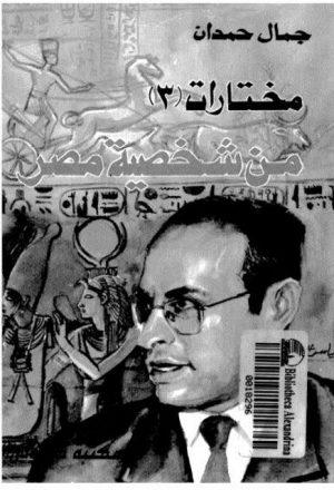 من شخصية مصر