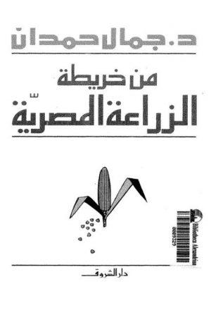 من خريطة الزراعة المصرية