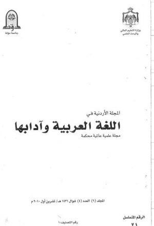 أنساق التماثل الدلائي في ديوان أغنيات للصمت لعبد الرحيم عمر