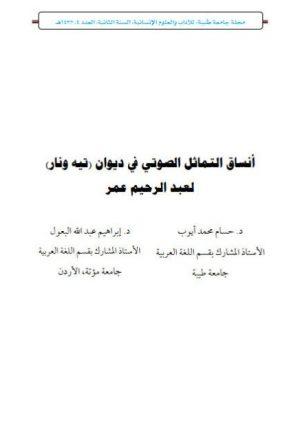 أنساق التماثل الصوتي في ديوان تيه ونار لعبد الرحيم عمر