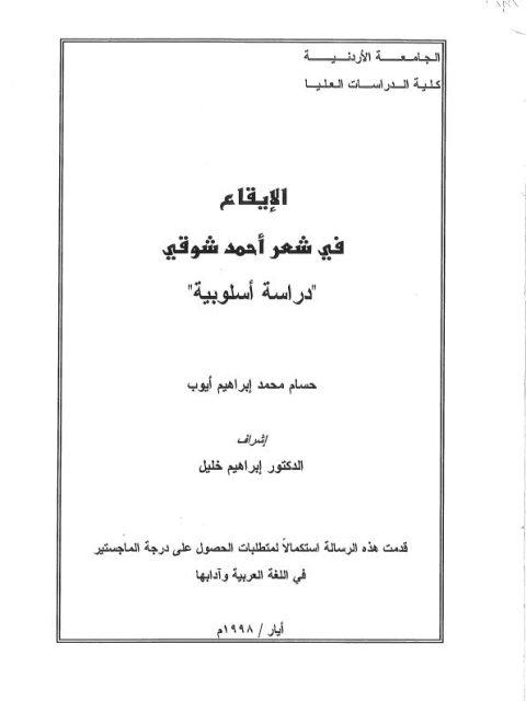 الإيقاع في شعر أحمد شوقي