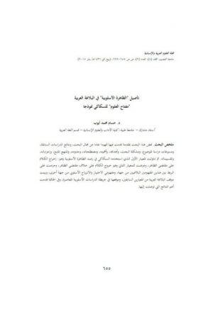 تأصيل الظاهرة الأسلوبية في البلاغة العربية مفتاح العلوم للسكاكي نموذجًا