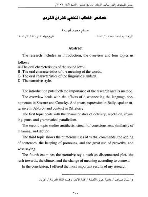 خصائص الخطاب الشفهي للقرآن الكريم