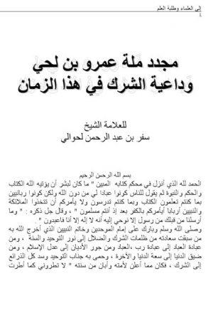 مجدد ملة عمرو بن لحي وداعية الشرك في هذا الزمان