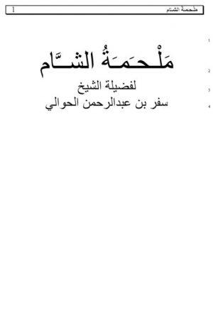 ملحمة الشام