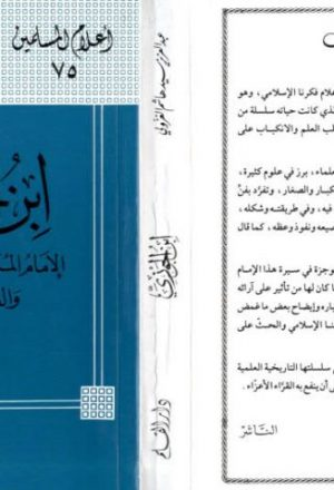 ابن الجوزي الإمام المربي والواعظ البليغ والعالم المتفنن