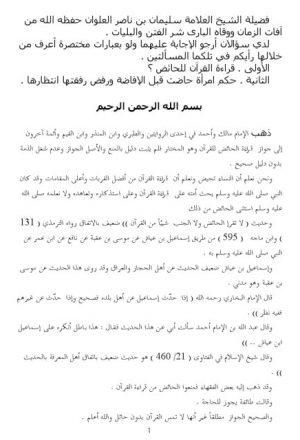 سؤالان عن قراءة القرآن للحائض وعن من حاضت قبل طواف الإفاضة