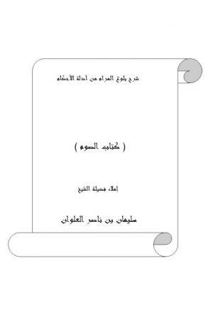 شرح بلوغ المرام من أدلة الأحكام كتاب الصوم