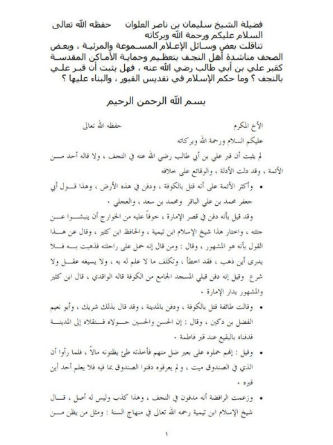 هل يثبت أن قبر علي بن أبي طالب في النجف