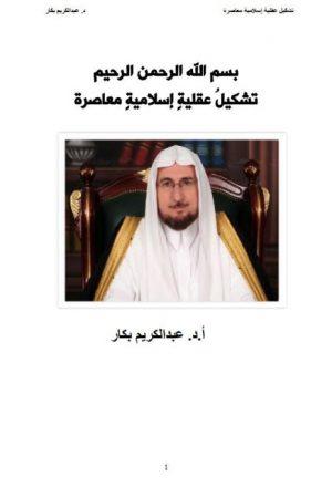 تحميل كتاب تأسيس عقلية الطفل عبد الكريم بكار pdf