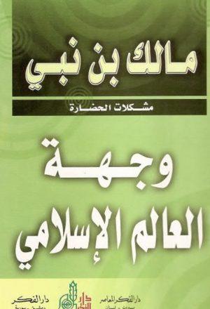 وجهة العالم الإسلامي