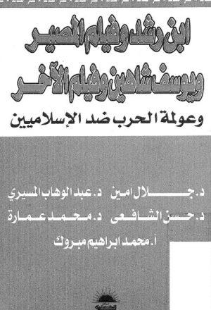ابن رشد وفيلم المصير ويوسف شاهين وفيلم الآخر وعولمة الحرب ضد الإسلاميين
