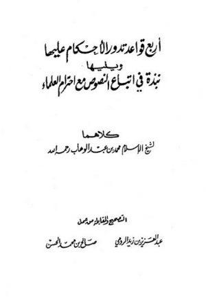 أربع قواعد تدور الأحكام عليها ويليها نبذة في اتباع النصوص مع احترام العلماء