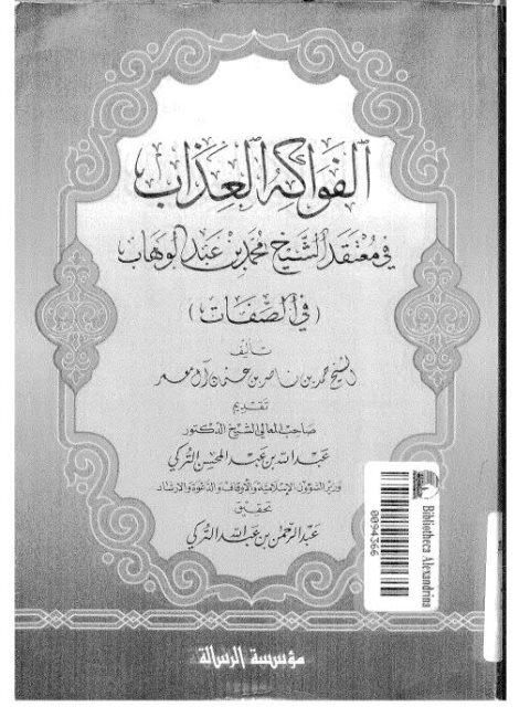الفواكه العذاب في معتقد الشيخ محمد بن عبد الوهاب