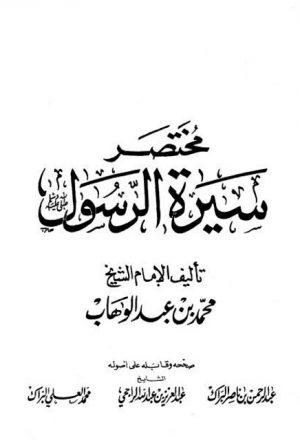 مختصر سيرة الرسول صلى الله عليه وسلم