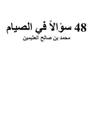 48 سؤالاً في الصيام