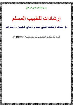 إرشادات للطبيب المسلم
