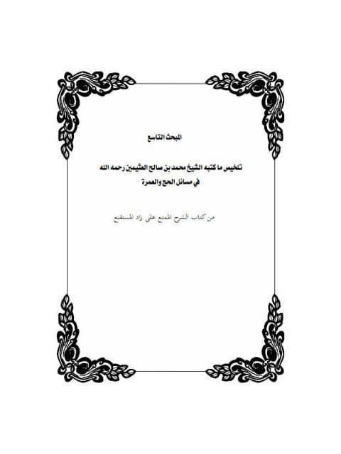 تلخيص ما كتبه الشيخ محمد بن صالح عثيمين رحمه الله في مسائل الحج والعمرة