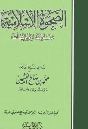 الصحوة الإسلامية ضوابط وتوجيهات