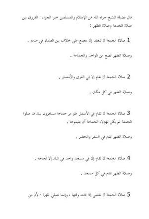 الفروق بين صلاة الجمعة وصلاة الظهر