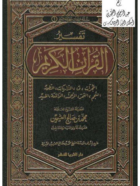 تفسير القرآن الكريم الحجرات ، ق ، الذاريات ، الطور ، النجم ، القمر ، الرحمن ، الواقعة ، الحديد