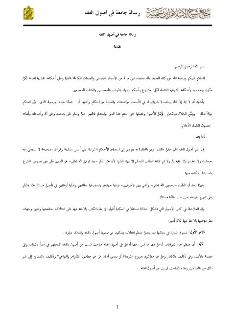 رسالة جامعة في أصول الفقه