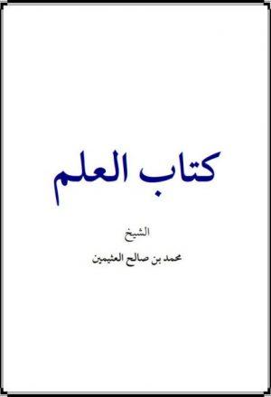 كتاب العلم