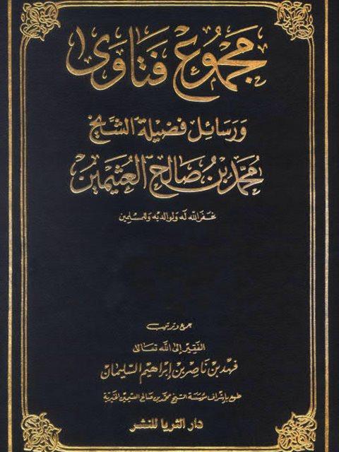 مجموع فتاوى ورسائل فضيلة الشيخ محمد بن صالح العثيمين