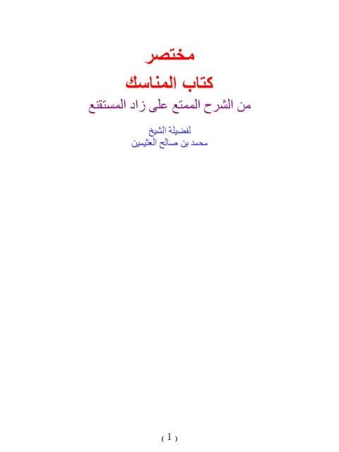 مختصر كتاب المناسك من الشرح الممتع على زاد المستقنع
