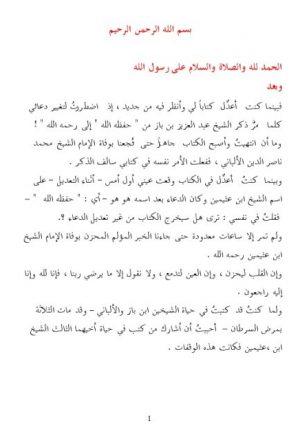 وقفات في حياة الشيخ محمد بن صالح العثيمين