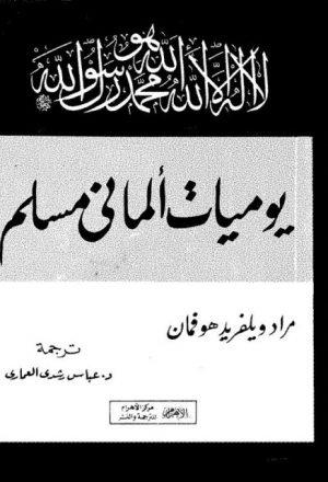 يوميات ألماني مسلم