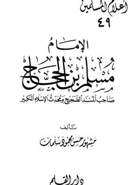 الإمام مسلم بن الحجاج صاحب المسند الصحيح ومحدث الإسلام الكبير