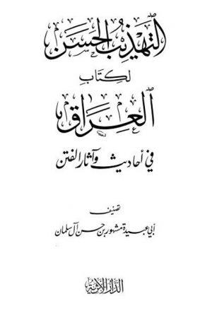التهذيب الحسن لكتاب العراق في أحاديث وآثار الفتن