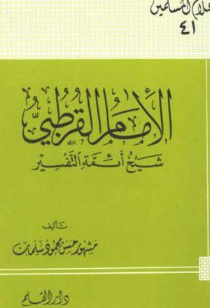 الإمام القرطبي شيخ أئمة المفسرين