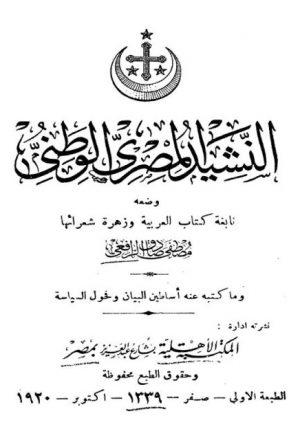 النشيد المصري الوطني