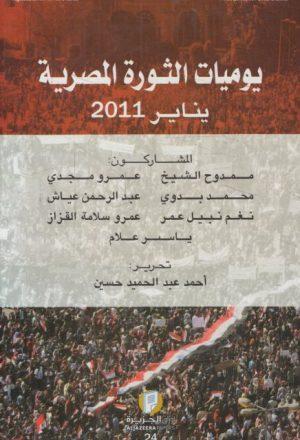 يوميات الثورة المصرية يناير 2011