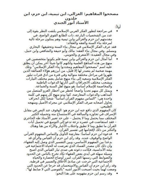 مصححوا المفاهيم الغزالي ابن تيمية ابن حزم ابن خلدون
