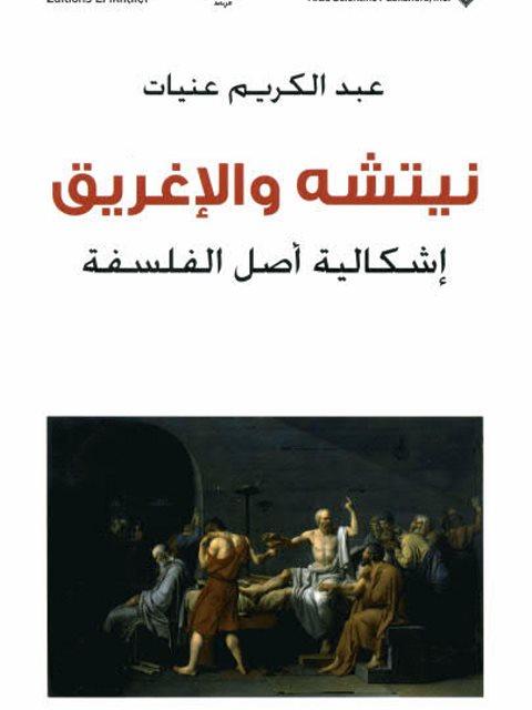 نيتشة والإغريق إشكالية أصل الفلسفة