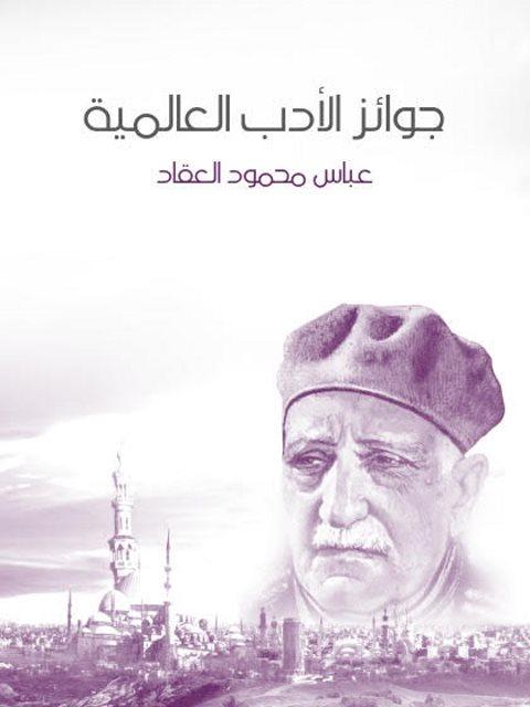 جوائز الأدب العالمية