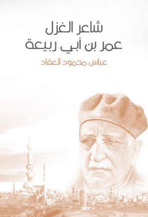 شاعر الغزل عمر بن أبي ربيعة