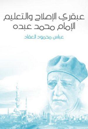 عبقري الإصلاح والتعليم الإمام محمد عبده