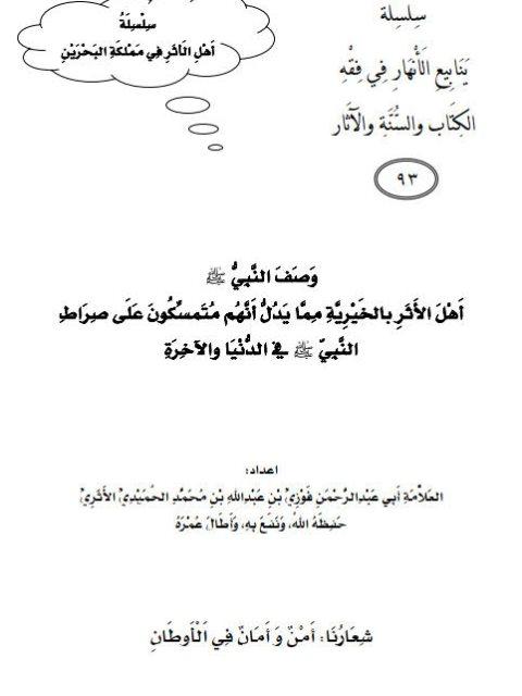 وصف النبي صلى الله عليه وسلم أهل الأثر بالخيرية