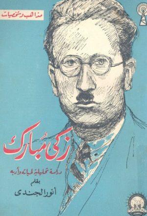 زكي مبارك دراسة تحليلية لحياته وأدبه